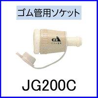 ゴム管用ソケットJG200C