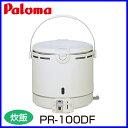 【レビューを書いてQuoカードプレゼント】ガス炊飯器 PR-100DF 5.5合炊き パロマ 炊飯器 おすす...