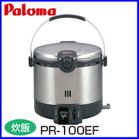 PR-100EF/ガス炊飯器