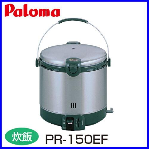 パロマ PR-150EF 8.3合炊き ステンレスタイプ EFシリーズ パロマ 炊飯器 おすすめ ...