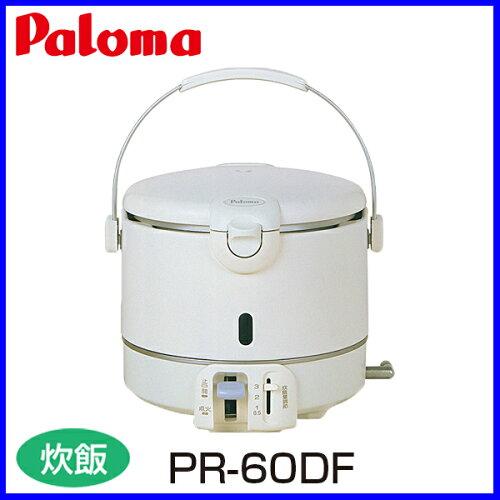 パロマ PR-60DF 3.3合炊き シンプルタイプ DFシリーズ パロマ 炊飯器 おすすめ 【...