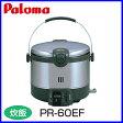 【ガス炊飯器】 パロマ PR-60EF 3.3合炊き ステンレスタイプ EFシリーズ パロマ 炊飯器 おすすめ 【送料無料】