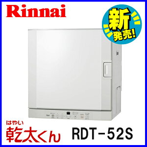 ガス衣類乾燥機 はやい乾太くん RDT-52S リンナイ 衣類乾燥機 (ガス乾燥機)5.0kgタイプ乾太く...