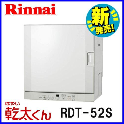 乾太くん RDT-52S ガス衣類乾燥機 衣類乾燥機 (ガス乾燥機) リンナイ 5.0kgタイプ はやい乾太...