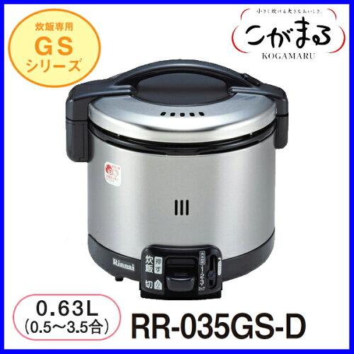 ガス炊飯器 炊飯のみ RR-035GS-D 3.5合炊き ブラック リンナイ 炊飯器 おすすめ【送料...