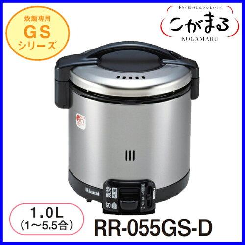 ガス炊飯器 炊飯のみ RR-055GS-D 5.5合炊き ブラック リンナイ 炊飯器 おすすめ【送...
