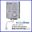 瞬間湯沸し器 RUS-V51XT(SL) 5号 リンナイ