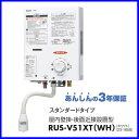 瞬間湯沸し器 RUS-V51XT(WH) 5号 リンナイ