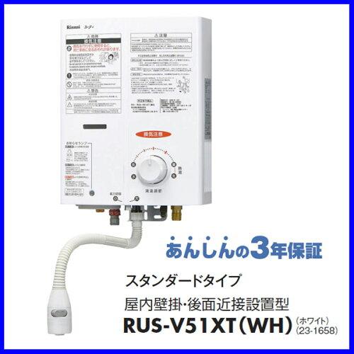 瞬間湯沸し器 RUS-V51XT(WH) 瞬間湯沸器 5号 ガス瞬間湯沸器 湯沸かし器 リンナイ ホ...