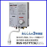 瞬間湯沸し器RUS-V51YT(SL)瞬間湯沸器5号リンナイシルバー元止式【送料無料】