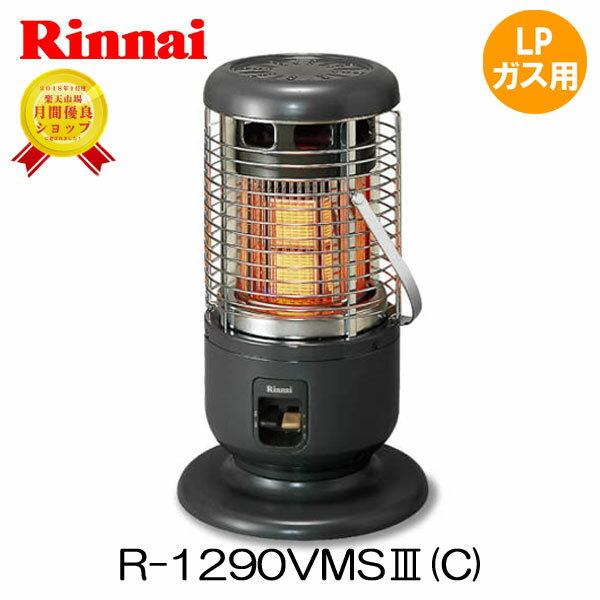 【プロパンガス用】リンナイガスストーブR-1290VMS3(C)プロパンガスLPガス暖房の目安:木造15畳までコンクリート造21畳まで寸法:高さ610x幅360x奥行360mm