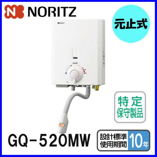 瞬間湯沸し器 GQ-520MW ガス瞬間湯沸器 湯沸かし器 ノーリツ 元止式 ガス湯沸し器 【...