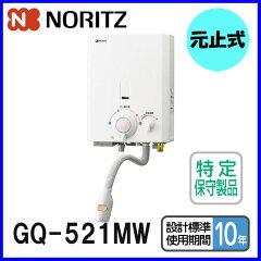 【おすすめ】瞬間湯沸し器 GQ-521MW ガス瞬間湯沸器 湯沸かし器 ノーリツ 元止式 ガス湯沸し器 【送料無料】【YR546後継機】