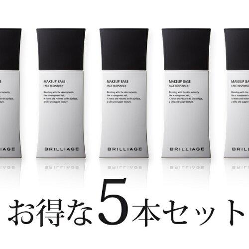 ブリリアージュ〔BRILLIAGE〕メイクアップベース フェイスレスポンサー 5本セット【s...