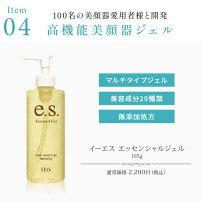 美顔器選べる美顔器潤い特別セット超音波美顔器フェイスケアイオン導入