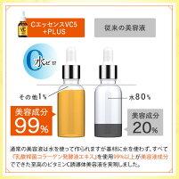 エビス〔ebis〕Cエッセンス(ビタミンC誘導体5%美容液)20ml美顔器イオン導入美容液
