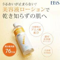 エビス〔ebis〕乾燥肌の方の為に開発された超保湿美容液アミノローションPREMIUM310ml化粧水