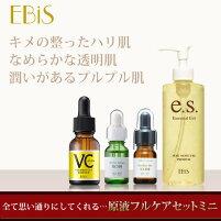エビス〔ebis〕原液3点+美顔器ジェルマルチケアセット(MC100・・・10mlEX100・・・10mlCエッセンス・・・20ml