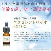 エビス〔ebis〕エクセレントバイオEX100【BD】