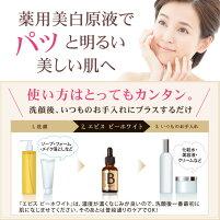 しみ美白美容液エビスビーホワイト10ml300名限定モニタートラネキサム酸美容液薬用美白美容液化粧品送料無料