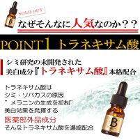 しみエビスビーホワイト10ml薬用エビスビーホワイトトラネキサム酸美容原液シミ対策美白美容液