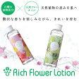 EBiS(エビス化粧品)ボタニカル 化粧水 リッチフラワーローション(フラワーハーブフラワーフルーツ) 大容量 300ml 化粧水保湿