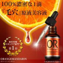 【モニター募集】オラージュマンダリン10mL毛穴ケアに「マンダリンオレンジ果皮抽出液」100%原液美容液/毛穴引き締め/