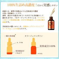 【モニター募集】ジュマンダリン10mL毛穴ケアに「マンダリンオレンジ果皮抽出液」100%原液美容液/毛穴引き締め/メB