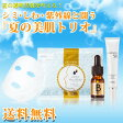 夏の美肌必勝セット(ウルオイートN美容マスク36枚+ハクアスター50+ 40g+ビーホワイト10ml)潤い 紫外線対策 美白ケア