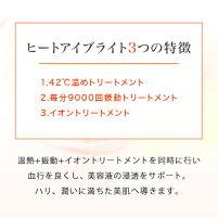 美顔器ヒートアイブライト+アミノローションPREMIUM10日分+アイホワイトニング