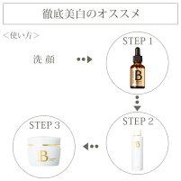 新ビーホワイトローション美白化粧水トラネキサム酸配合しみ化粧水美白