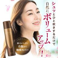 増毛スプレーヘアーモーメントP90g薄毛隠し増毛スプレー薄毛隠し女性用薄毛隠しスプレー増毛剤薄毛対策Hairmome