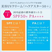 UVクリームSPF50PA+++ハクアスター「HAQUASTAR」40gUVカット日焼け止めクリームuvケアエビス〔ebis〕
