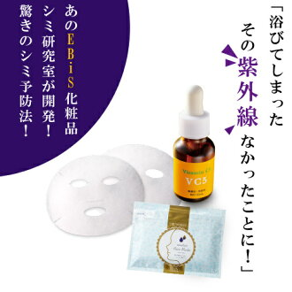 Ebisu [ebis] focused stain prevention set vitamin C 5% 20 ml + wlouite beauty mask 36