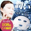 エビス〔ebis〕美容マスク ウルオイートN URUWOEET 108枚入り 1枚37円 美容マスク エビス ウルオイートフェイスマスク フェイス…