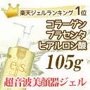 【美顔器 ジェル】[※この商品は105gの商品となります。]メール便送料無料 超音波 美顔器ジェル『エッセンシャルジェル』(105g) 美顔…