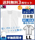 送料無料3枚セット 三ッ桃クレープ 半袖面二シャツ LLサイズ 日本製...