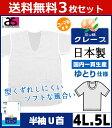 送料無料3枚セット 三ッ桃クレープ 半袖U首Tシャツ 4Lサイズ 5Lサイズ 日本製 涼感 アズ as|半袖 半そで tシャツ メンズ 肌着 紳士肌着 男性下着 男性 インナー インナーシャツ メンズインナーシャツ インナーtシャツ クールインナー クール ティーシャツ ティシャツ