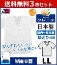 送料無料3枚セット 三ッ桃クレープ 半袖U首Tシャツ LLサイズ 日本...