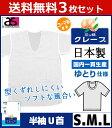 送料無料3枚セット 三ッ桃クレープ 半袖U首Tシャツ Sサイズ Mサイズ Lサイズ 日本製 涼感 アズ as|半袖 半そで tシャツ メンズ 肌着 紳士肌着 男性下着 男性 インナー インナーシャツ メンズインナーシャツ インナーtシャツ クールインナー クール