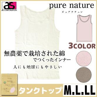 純自然純自然有機棉背心 M L 大小 LL 大小作為郵購 02P01Oct16