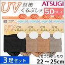 3枚セット short ショート UV 50D くるぶし丈 アツギ A...