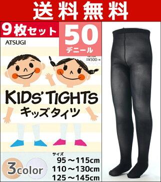 送料無料9枚セット KIDS'TIGHTS キッズタイツ 子供用タイツ スクールタイツ 50デニール アツギ ATSUGI |子供 子ども こども キッズ ガールズ ジュニア 女の子 スクール タイツ 白 ホワイト 黒 ブラック ベージュ