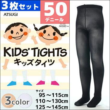 3枚セット KIDS'TIGHTS キッズタイツ 子供用タイツ スクールタイツ 50デニール アツギ ATSUGI |子供 子ども こども キッズ ガールズ ジュニア 女の子 スクール タイツ 白 ホワイト 黒 ブラック ベージュ