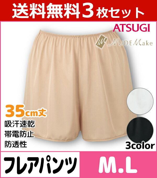 インナー・下着, タップパンツ 3 NUDE Make 35cm ATSUGI