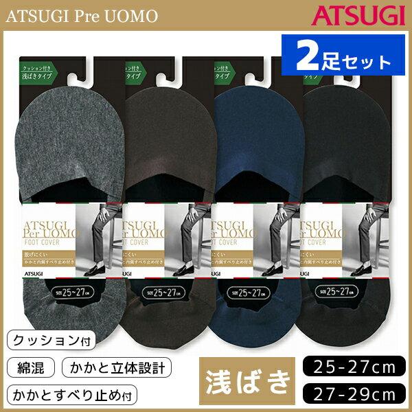 靴下・レッグウェア, 靴下 2 ATSUGI Per UOMO