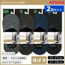 2枚セット ATSUGI Per UOMO クッション付き