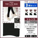 3枚セット ATSUGI THE LEG BAR アツギザレ...