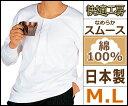 快適工房 長袖釦付Tシャツ Mサイズ Lサイズ 日本製 グンゼ GUNZE 通販 メンズ 長袖 インナー グンゼ 肌着 紳士肌着 シャツ 肌着