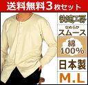 送料無料3枚セット 快適工房 長袖前あき釦付Tシャツ Mサイズ Lサイズ 日本製 グンゼ GUNZE 通販 メンズ 長袖 インナー グンゼ 肌着 紳士肌着 シャツ 肌着